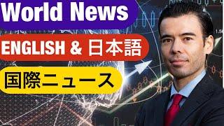 20:00 ENGLISH 01:03 金融、マーケット 06:45 経済、政治、社会 16:10 Dan Takahashiの意見と質問に答える Recent Top Hit Videos Below! 最近のヒットビデオは下記 ...
