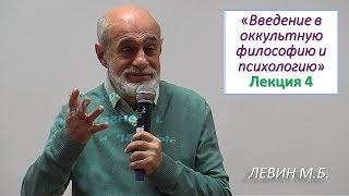 Левин М.Б. | 4. Введение в окк. философию и психологию (Лк 4). Рождество и Пути в духовных традициях