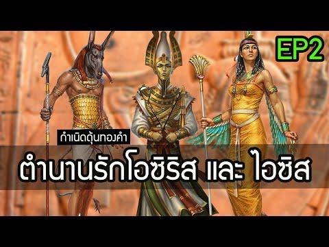 ประวัติ Osiris Isis Seth Nephtyst สงครามเทวดา เทพเจ้าอียิปต์ EP2   | สุริยบุตร เรื่องเล่า