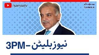 News Bulletin   3PM   SAMAA TV   Sep 25, 2018