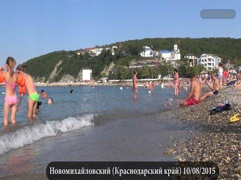 Новомихайловский Отдых на черном море Август 2015