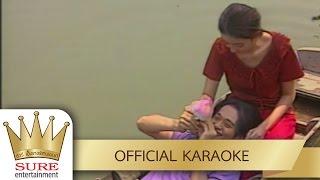 สั่งนาง - มนต์สิทธิ์ คำสร้อย [OFFICIAL Karaoke]