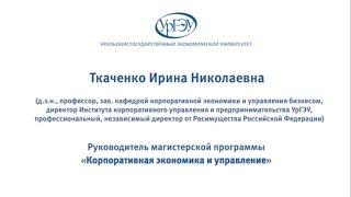 Магистерская программа «Корпоративная экономика и управление»