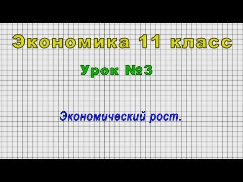 Экономика 11 класс (Урок№3 - Экономический рост.)
