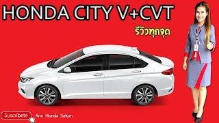 Honda City v+cvt ราคา 689,000 อธิบายทุกจุด