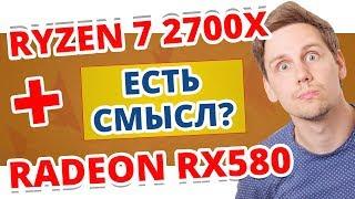 ПОРА переходить НА AMD ➔ Intel ОТСТАЁТ!  Ryzen 7 2700X + Radeon RX580