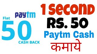 1 Second Mein Rs. 50 Paytm Cash Kamao ( FREE FREE FREE ) Live Proof