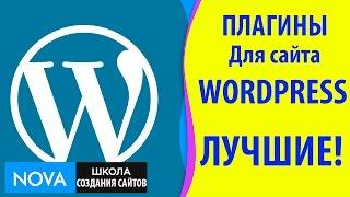 Плагины для сайта на wordpress. Изучаем лучшие плагины для сайта на wordpress!