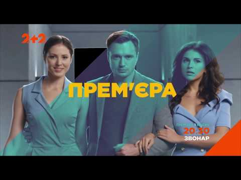 Звонарь (1-2 сезон)