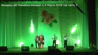 Бендеры Дворец культуры им Ткаченко концерт к 8 марта 2018 год 2 3