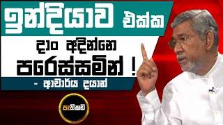 Pathikada, 31.08.2020 Asoka Dias interviews Dr.Dayan Jayatilleka,Former Ambassador&Political Analyst Thumbnail