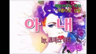 [책읽어주는 여자 / 오디오 북] 아 내 - by.토마스 하디
