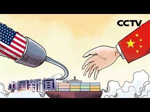 [中国新闻] 中美经贸摩擦·专家解读 美迷信单边主义恶果显现 | CCTV中文国际