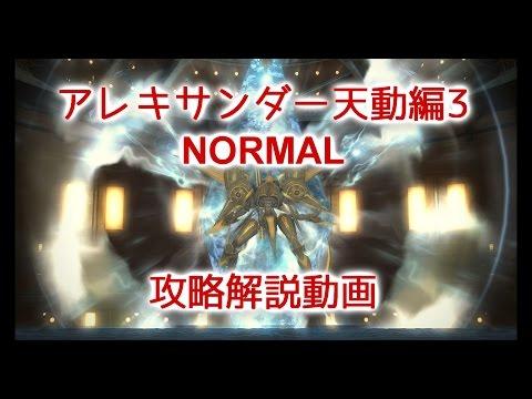 FF14 アレキサンダー天動編3 NORMAL 攻略解説動画【BGMonly】