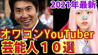 2021年オワコン芸能人YouTuber10選上半期!【石橋貴明・EXIT・最新ランキング動画】 無料 芸能 ニュース