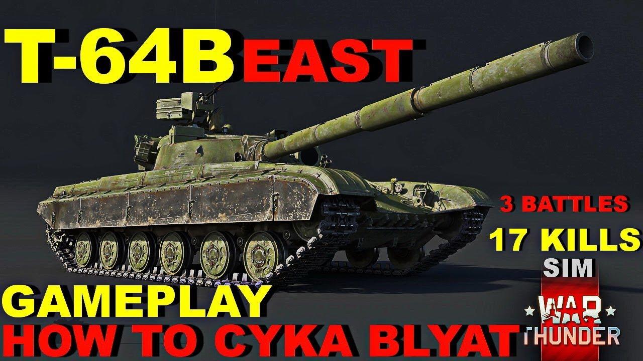 war thunder геймплей видео на русском