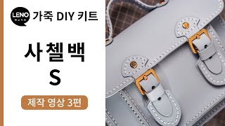 사첼백 S 제작영상 3편 (3/3)   가죽DIY키트 …
