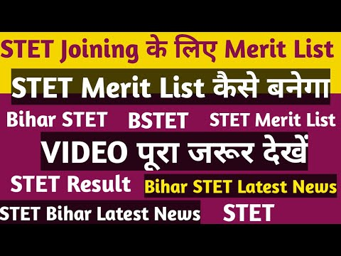STET Merit List कैसे बनेगा   STET Bihar Latest News   Bihar STET Latest News   STET   PIUSH SINHA