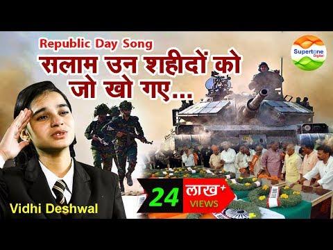 VIDHI DESHWAL NEW DESH BHAKTI SONG 2019 - सलाम उन शहीदों को जो खो गए # REPUBLIC DAY # PATRIOTIC SONG