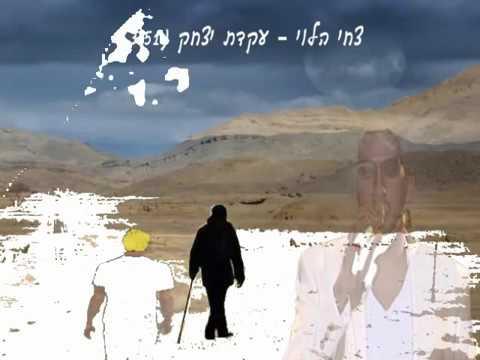 צחי הלוי - עקדת יצחק - קליפ תמונות מרהיב