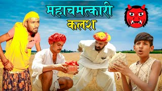 जादुई कलश Part-5 ।। A Rajasthani Comedy Short movie ।। Marwadi Masti