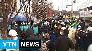 [영상] 세종대로 일대 집회 천막 일제 철거 / YTN
