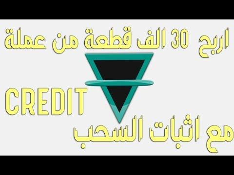 كيف-يتم-سحب-عملة-credit-للناس-الى-سجلت-فى-الايردروب-مع-اثبات-سحب-65000-من-العملة-|-الحق-سجل-الان