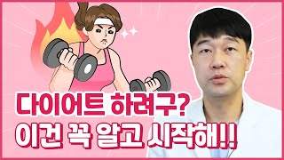 [평택한의원] #다이어트 ! 이건 꼭 알고 시작해!