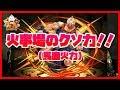 【パズドラ】覚醒キン肉マンで闘技場3へ!ただの馬鹿火力。【実況】