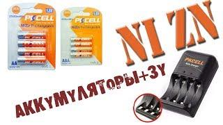 NI-ZN акумулятори PKCELL 1,6 v 2500 mWh. Порівняння з NI-MH батареями AA
