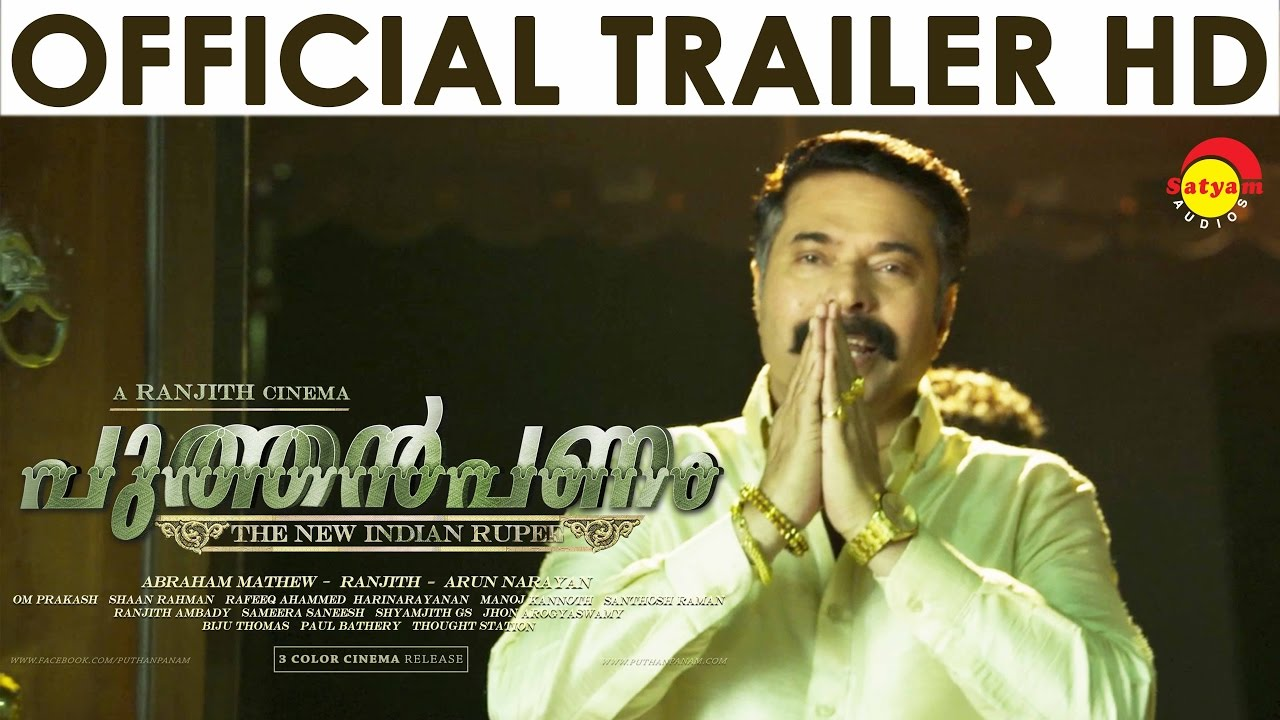 Puthan Panam Official Trailer HD | Mammootty | Ranjith
