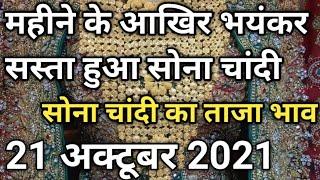 16 अक्टूबर 2021 gold rate today, आज का सोने का भाव ,gold price today, sone ka bhav aaj ka