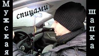 Мужская шапка спицами для начинающих/Men's hat knitting for beginners