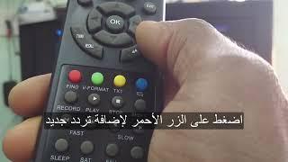 تردد قنوات KSA SPORTS السعودية 2018 - على النايل سات و طريقة البحث القنوات على ريسفر HD Samson