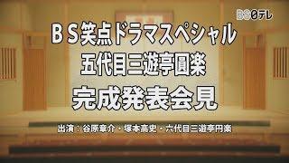 捏造です!六代目三遊亭円楽「BS笑点ドラマスペシャル五代目三遊亭圓楽」を語る!