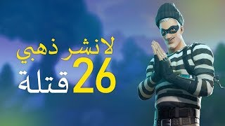جلد سولو سكواد 26 قتله لانشر وبومب | Fortnite SOLO SQUAD 26 KILL