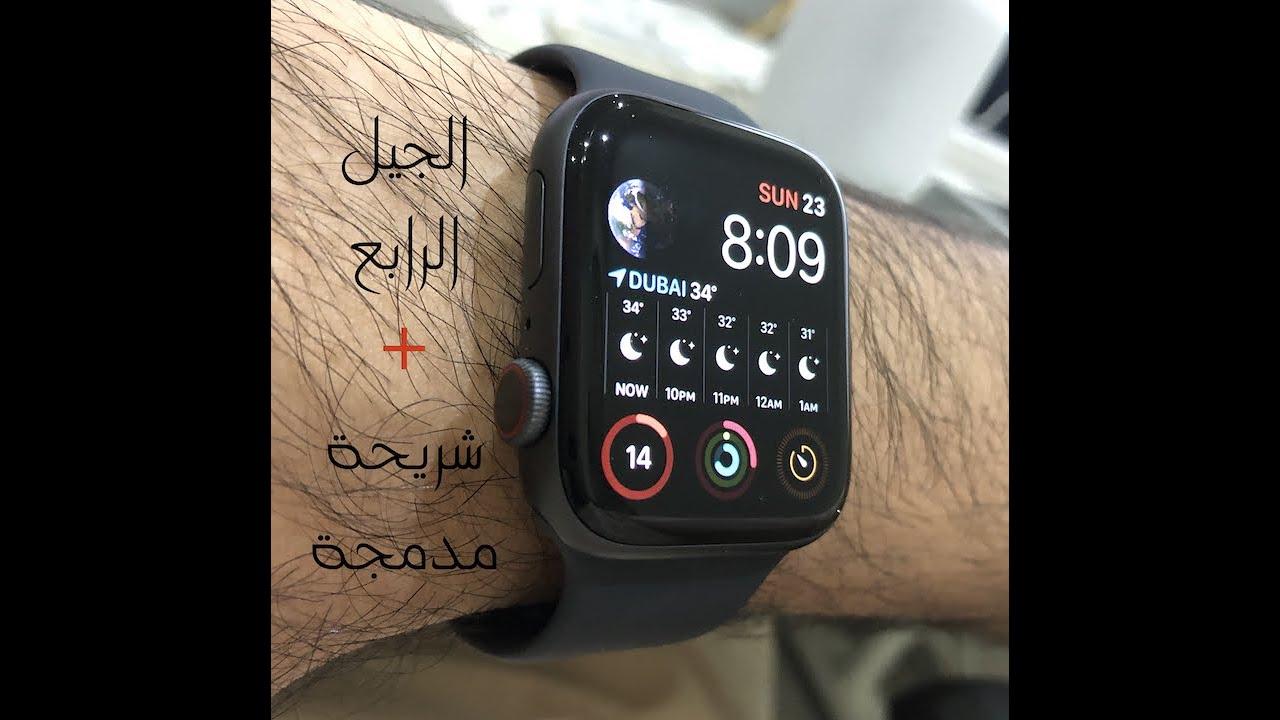 7ead2839e ساعة أبل الجيل الرابع apple watch 4 - - YouTube