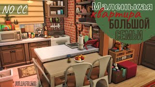 Маленькая квартира I No CC I Строительство [The Sims 4]