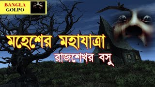 Mohesher Mohajatra (মহেশের মহাযাত্রা) By Rajshekhar Basu । Sunday Suspense Horror Special