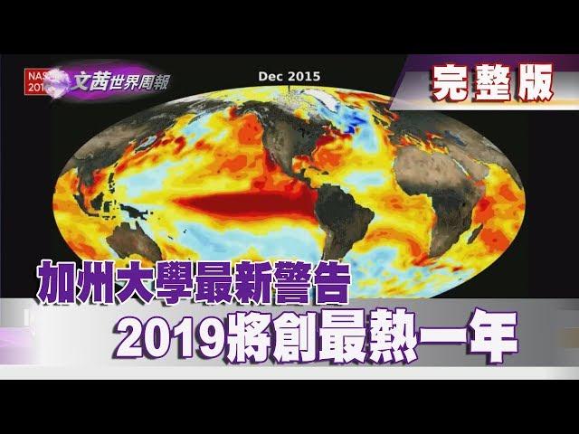 【完整版】2019.01.19《文茜世界周報》加州大學最新警告 2019將創最熱一年|Sisy's World News