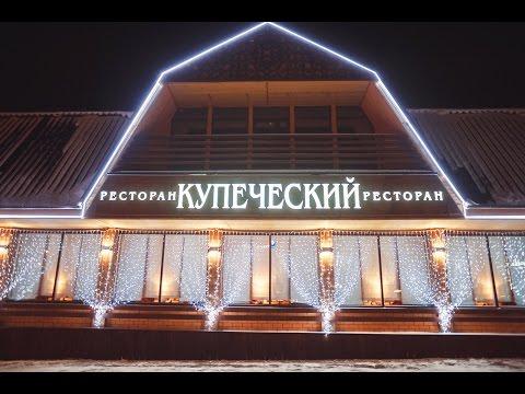 """Ресторан """"Купеческий"""""""