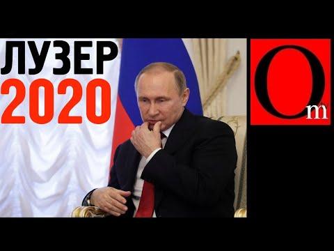Просчет года: Путин ждал плодов, но они приплыли не к нему