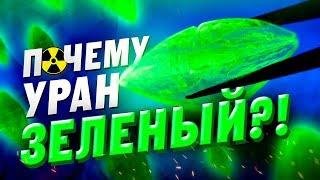 Почему УРАН ЗЕЛЁНЫЙ? Химия –Просто