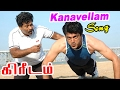 Kireedam Video Songs | Tamil Movie Video Songs | Kanavellam - Video song | Ajith Songs | Thala Ajith