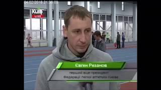 Чемпіонат міста Києва в приміщенні 2018