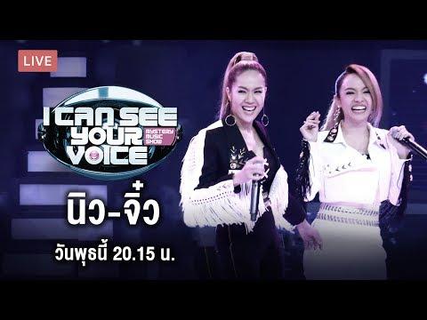 Live สด!! I Can See Your Voice Thailand วันนี้พบกับนักร้องดูโอซูเปอร์สตาร์ นิว-จิ๋ว