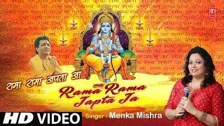 रामा रामा जपता जा I Rama Rama Japta Ja I MENKA MISHRA I Latest Ram Bhajan I Full HD Song
