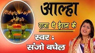 Download Video Aalha Udal || आल्हा उदल  || Sanjo Baghel || Popular Musical Story || Sonic Qawwali || Islamic Video MP3 3GP MP4