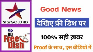 DD Free Dish  पर देखिए Star Gold HD | DD Free Dish New Channel