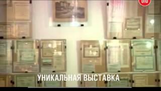 Уникальная выставка